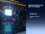 Дискотечный свет от ЕЖИКОВ. 8-921-53-28-0-28
